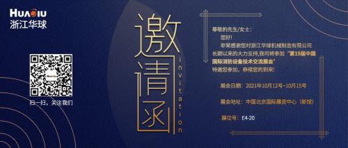 北京展会邀请函2021