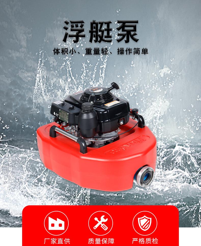 消防浮艇泵